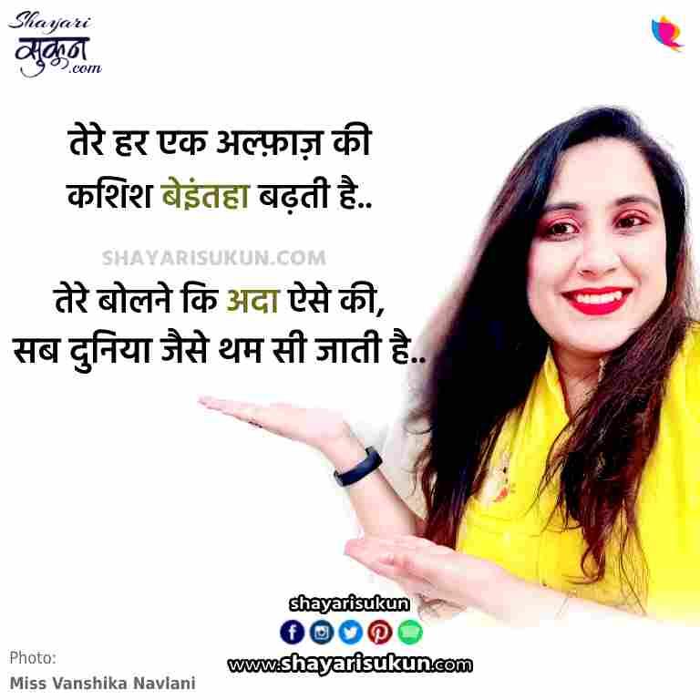 kashish love shayari wish hindi poetry