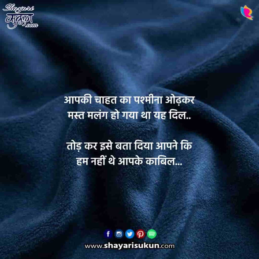 malang-1-sad-shayari-dardbhari-hindi-poetry-1