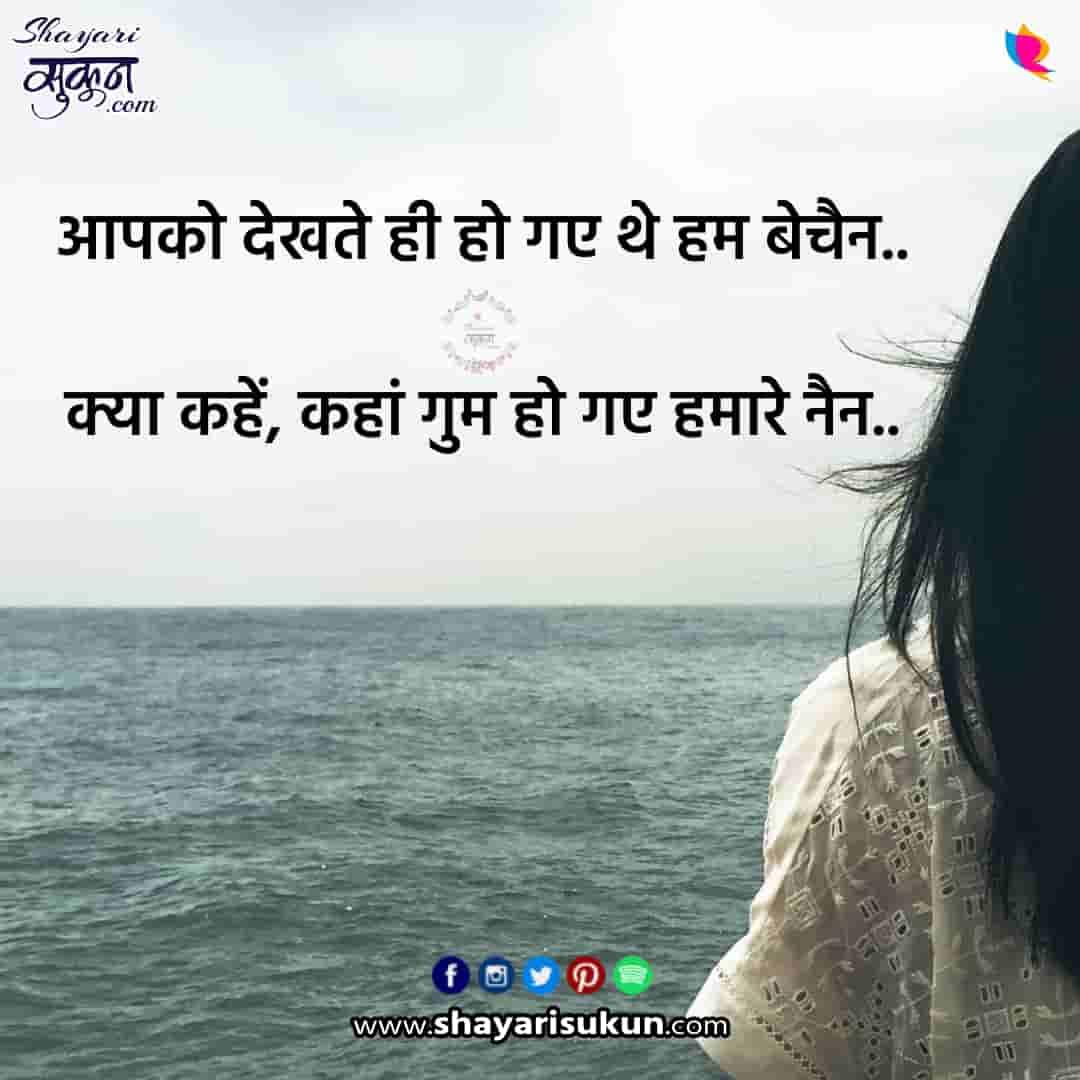 nain-1-love-shayari-eyes-urdu-quotes-poetry-1
