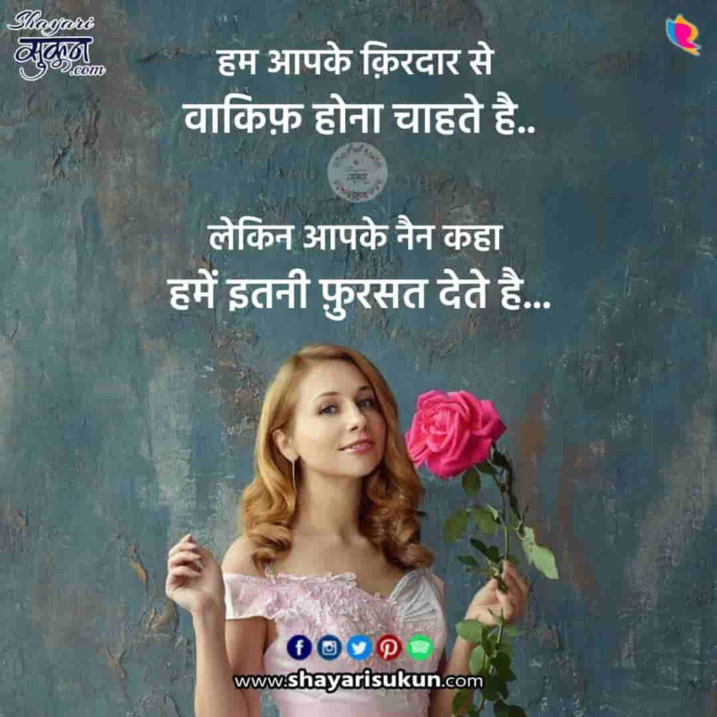 nain-1-love-shayari-eyes-urdu-quotes-poetry-2