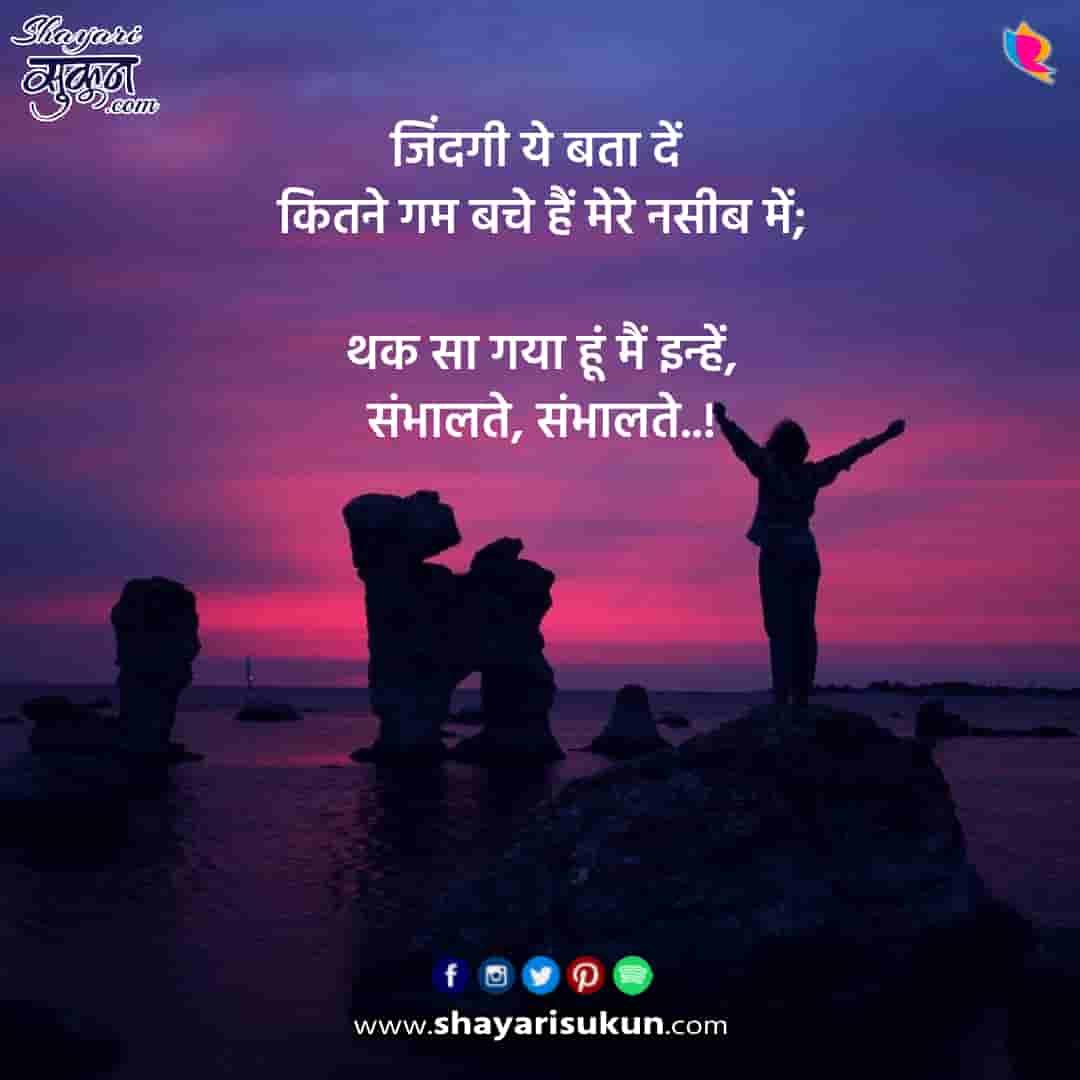 naseeb-1-sad-shayari-fortunate-hindi-quotes-1