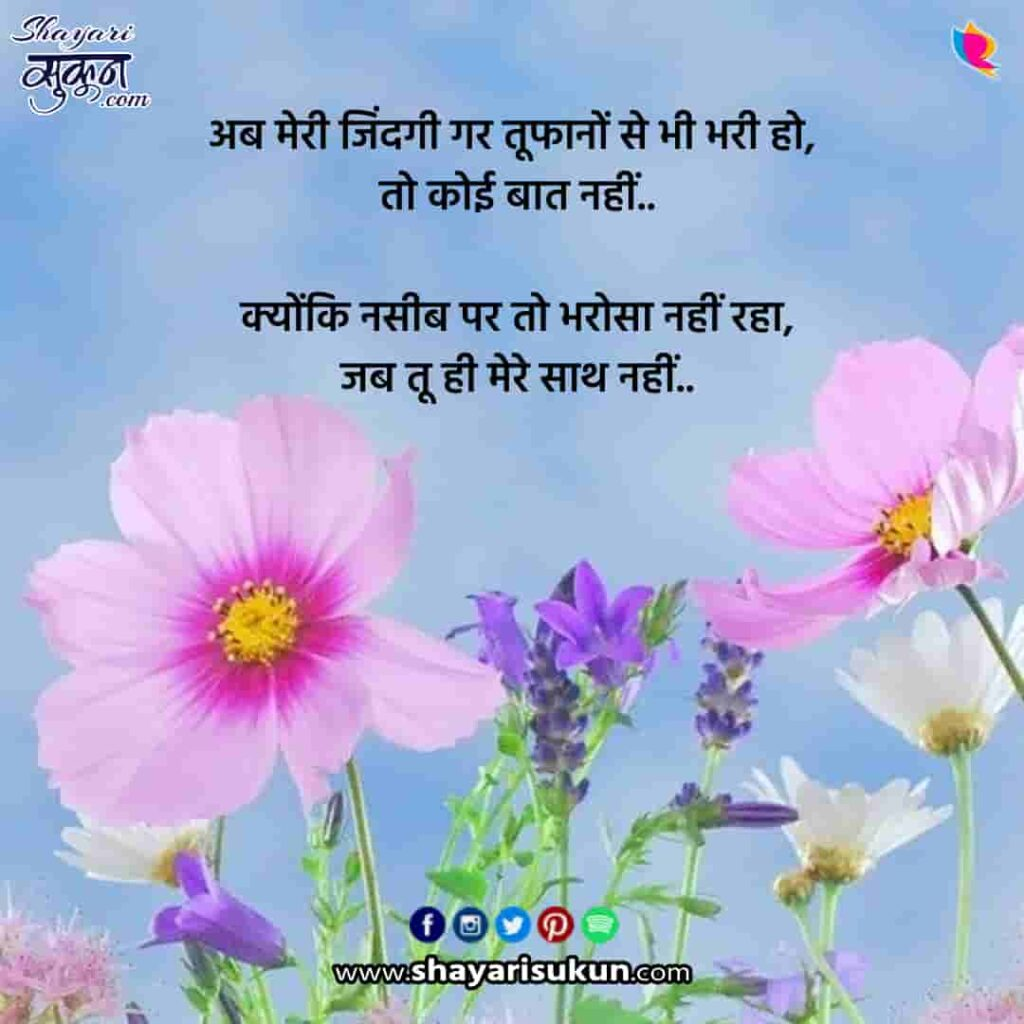 naseeb-1-sad-shayari-fortunate-hindi-quotes-2