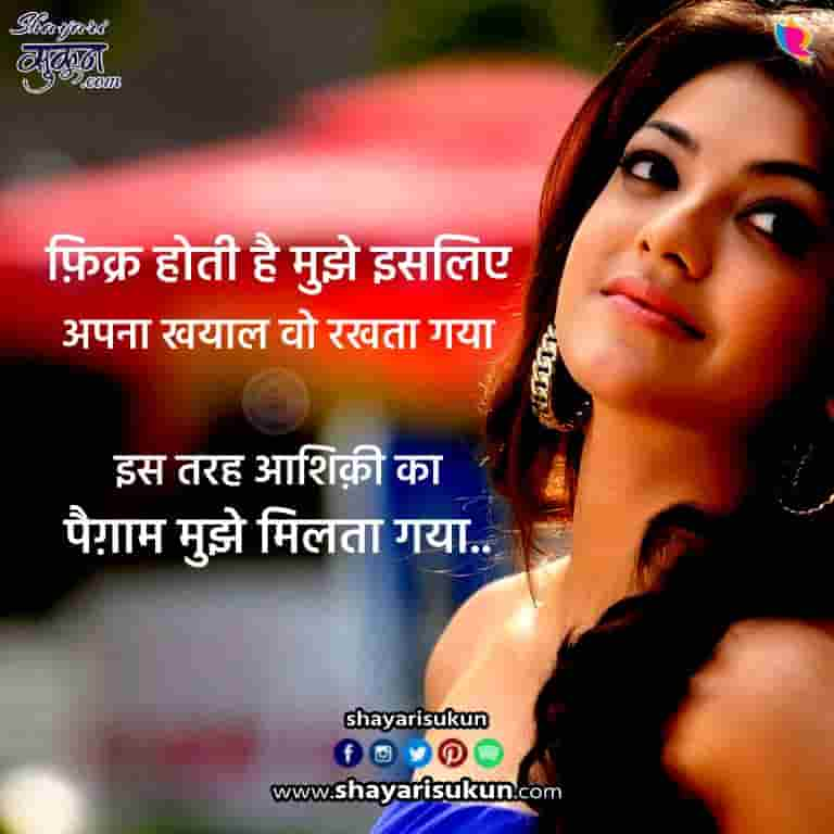 paigham-1-love-shayari-hindi-poetry-letter-3
