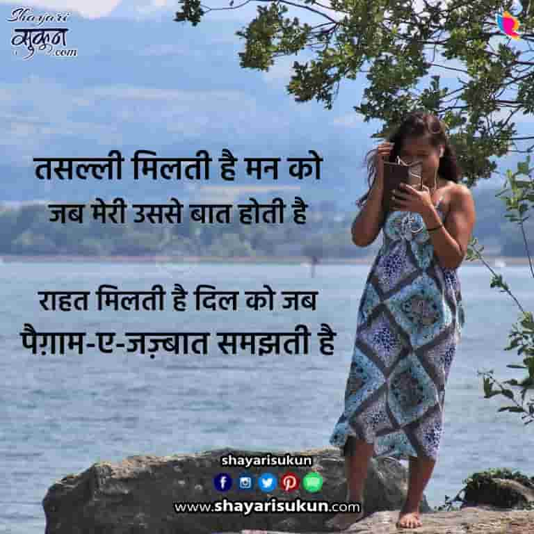 paigham-1-love-shayari-hindi-poetry-letter-4