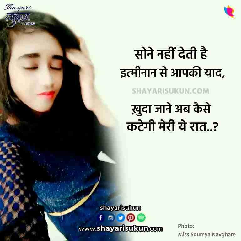 raat sad shayari night poetry hindi urdu