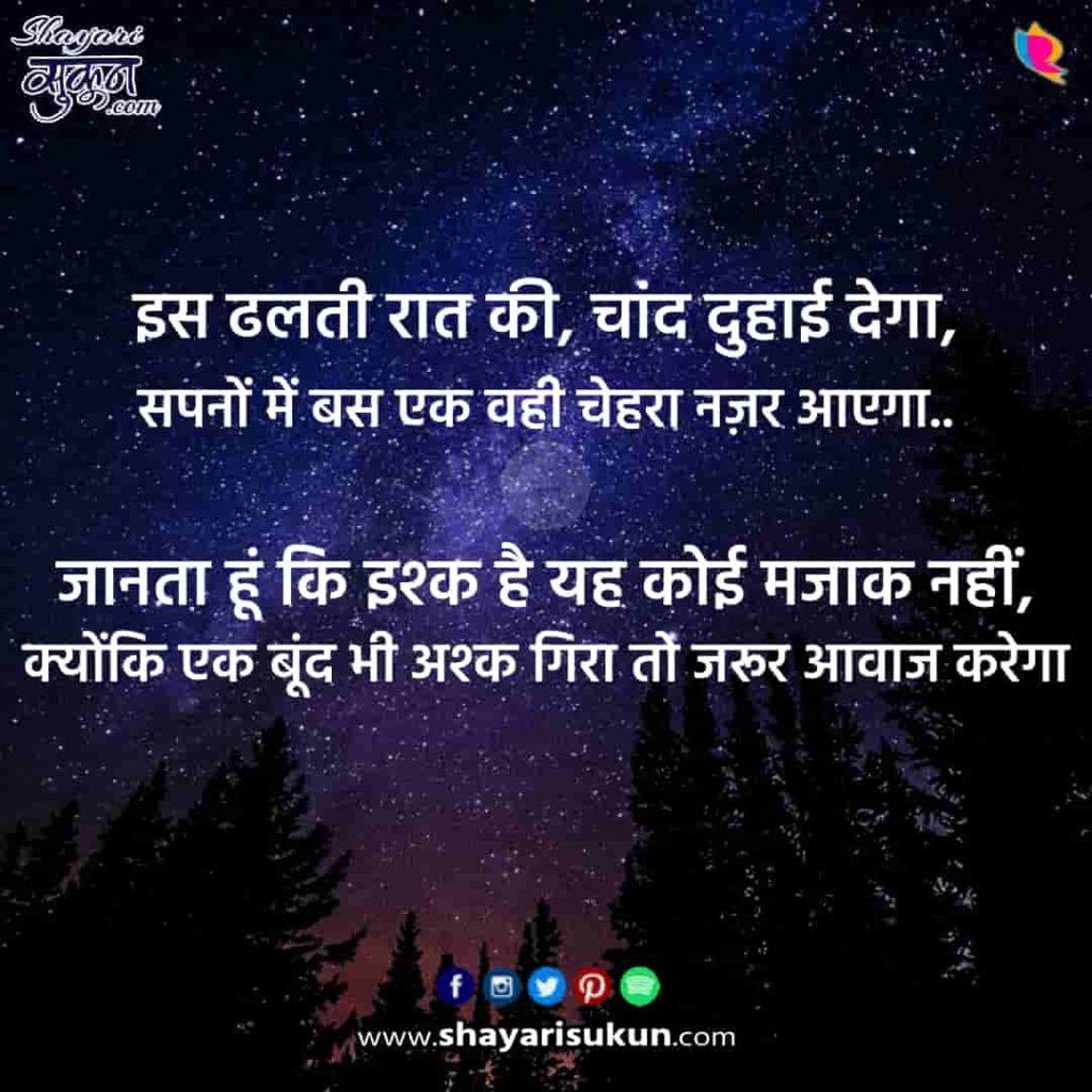 raat-3-sad-shayari-night-quotes-hindi-01