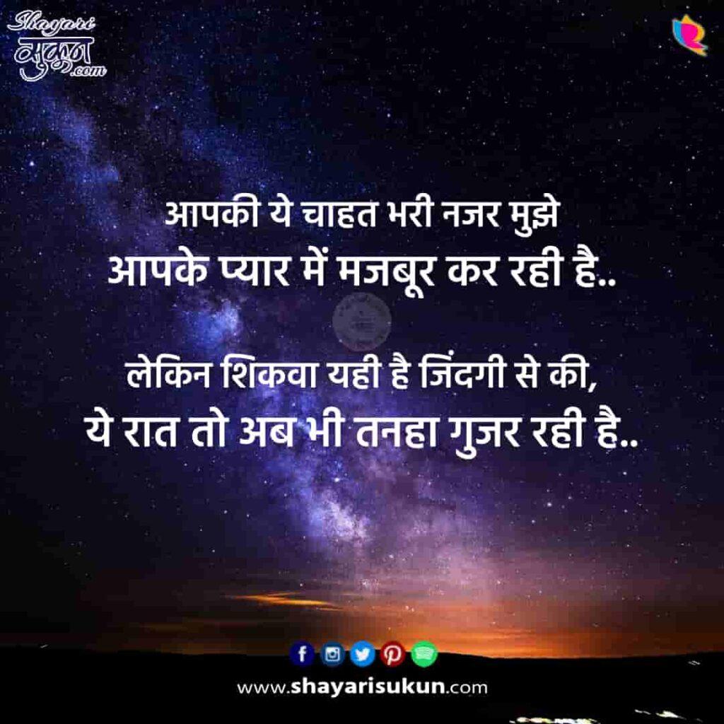 raat-3-sad-shayari-night-quotes-hindi-02
