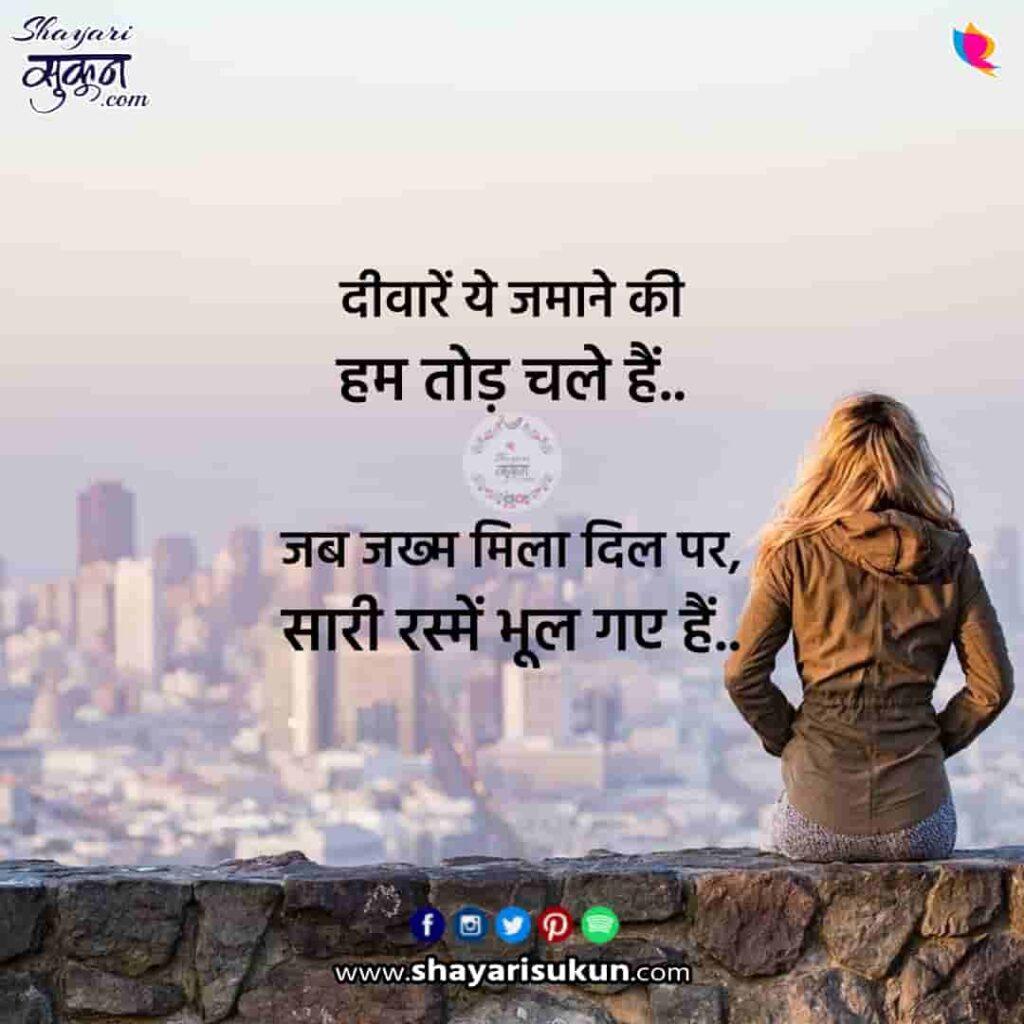 rasam-1-sad-shayari-rite-hindi-quotes-1
