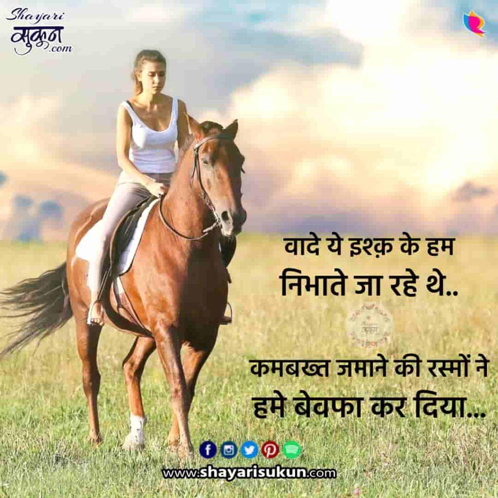 rasam-1-sad-shayari-rite-hindi-quotes-2