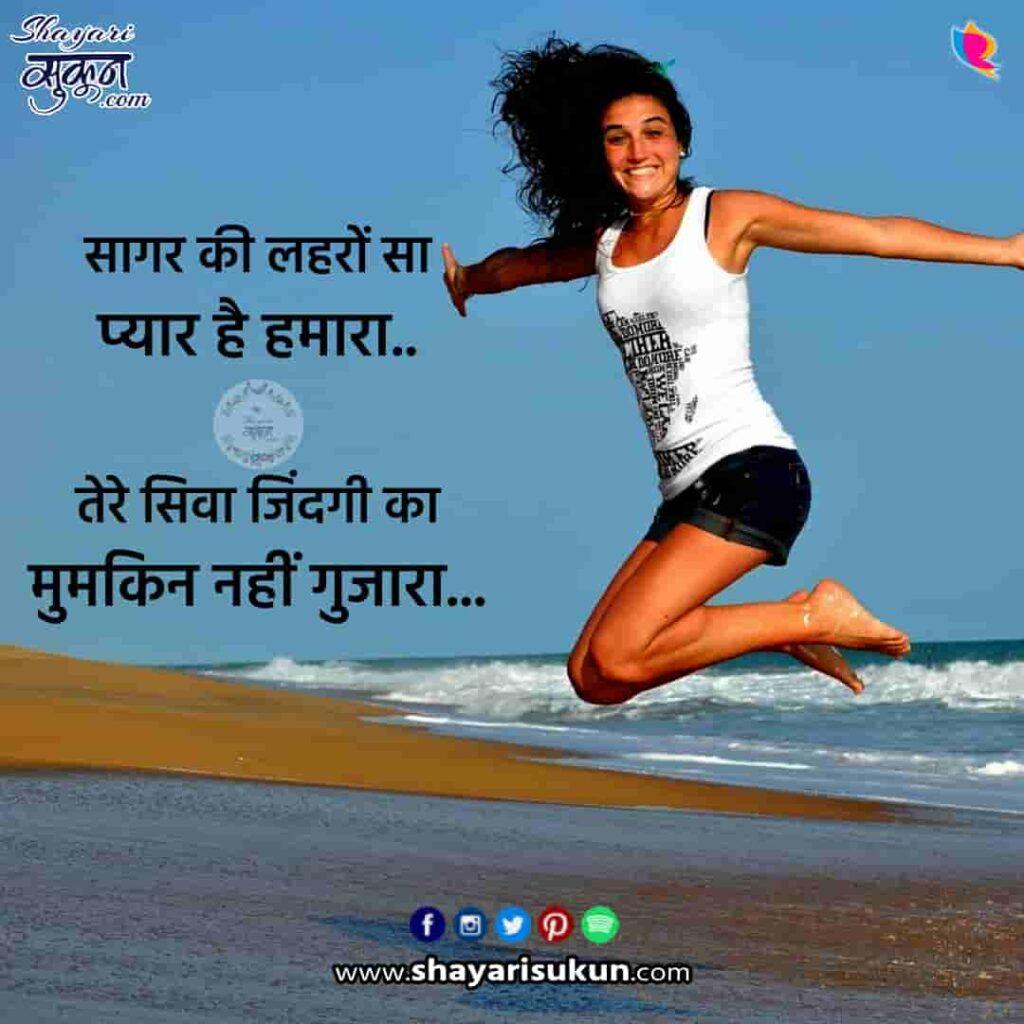 sagar-4-love-shayari-ocean-poetry-hindi-11