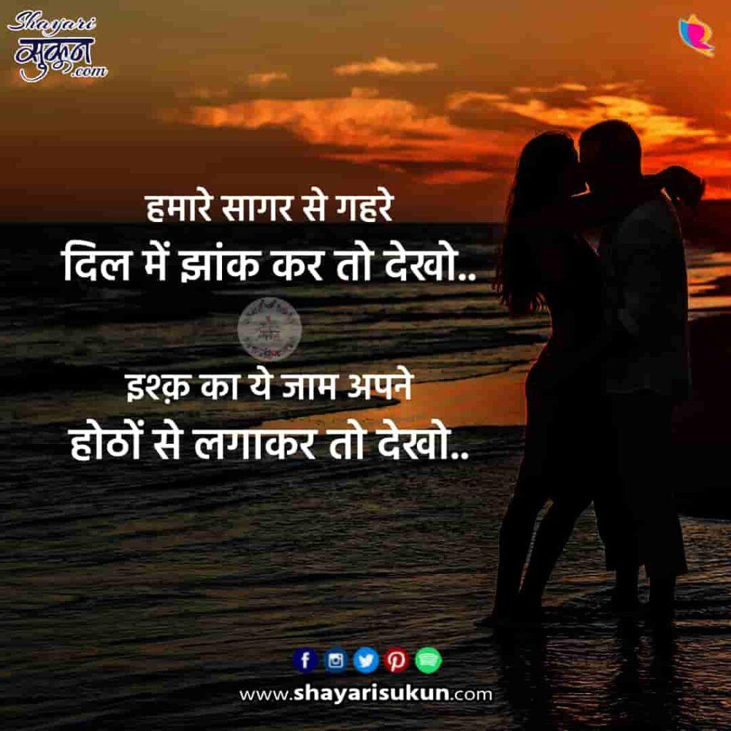 sagar-4-love-shayari-ocean-poetry-hindi-22