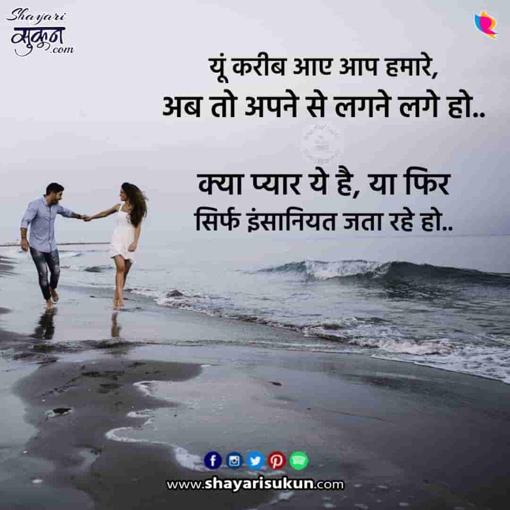 sawal-1-love-shayari-question-poetry-hindi-01