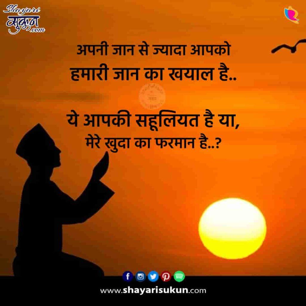 sawal-1-love-shayari-question-poetry-hindi-02