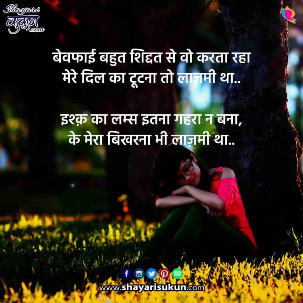 shiddat-1-sad-shayari-intensity-hindi-quotes-2