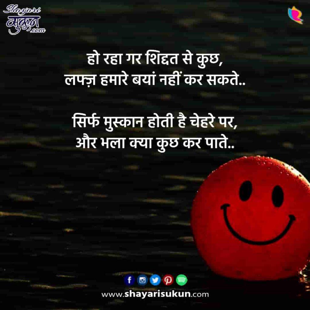 shiddat-2-love-shayari-intensity-hindi-poetry