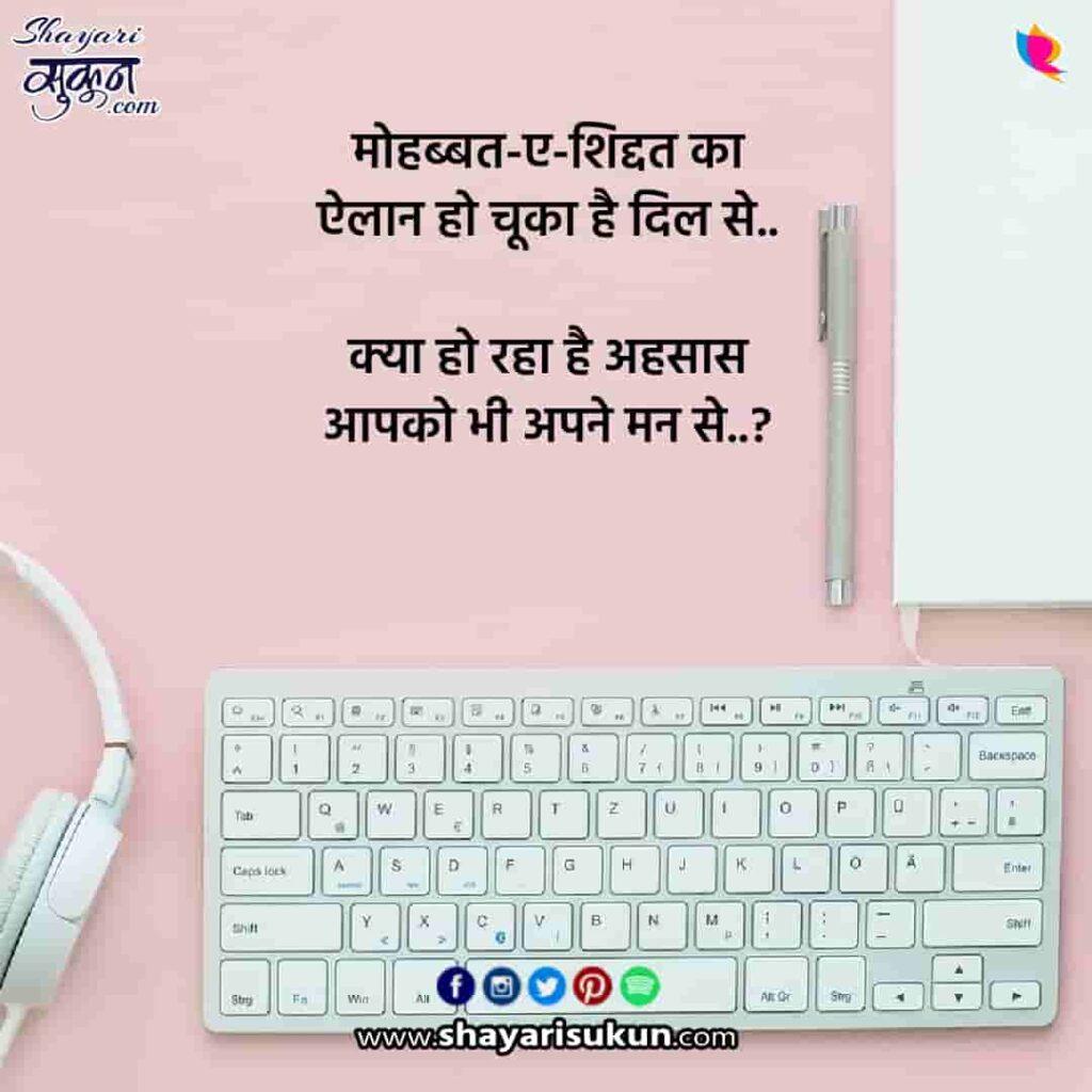 shiddat-3-love-shayari-intensity-hindi-poetry-2