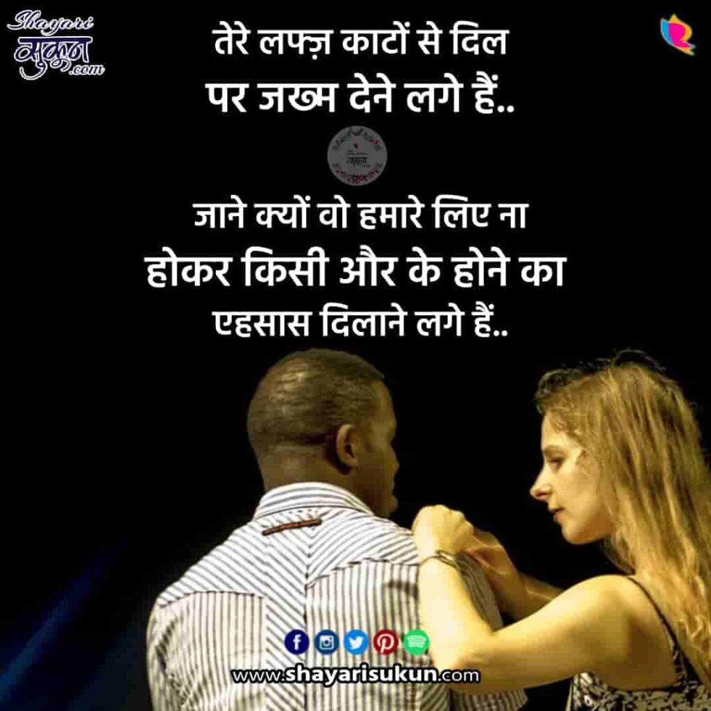 lafz-3-sad-shayari-alfajo-par-hindi-quotes-2