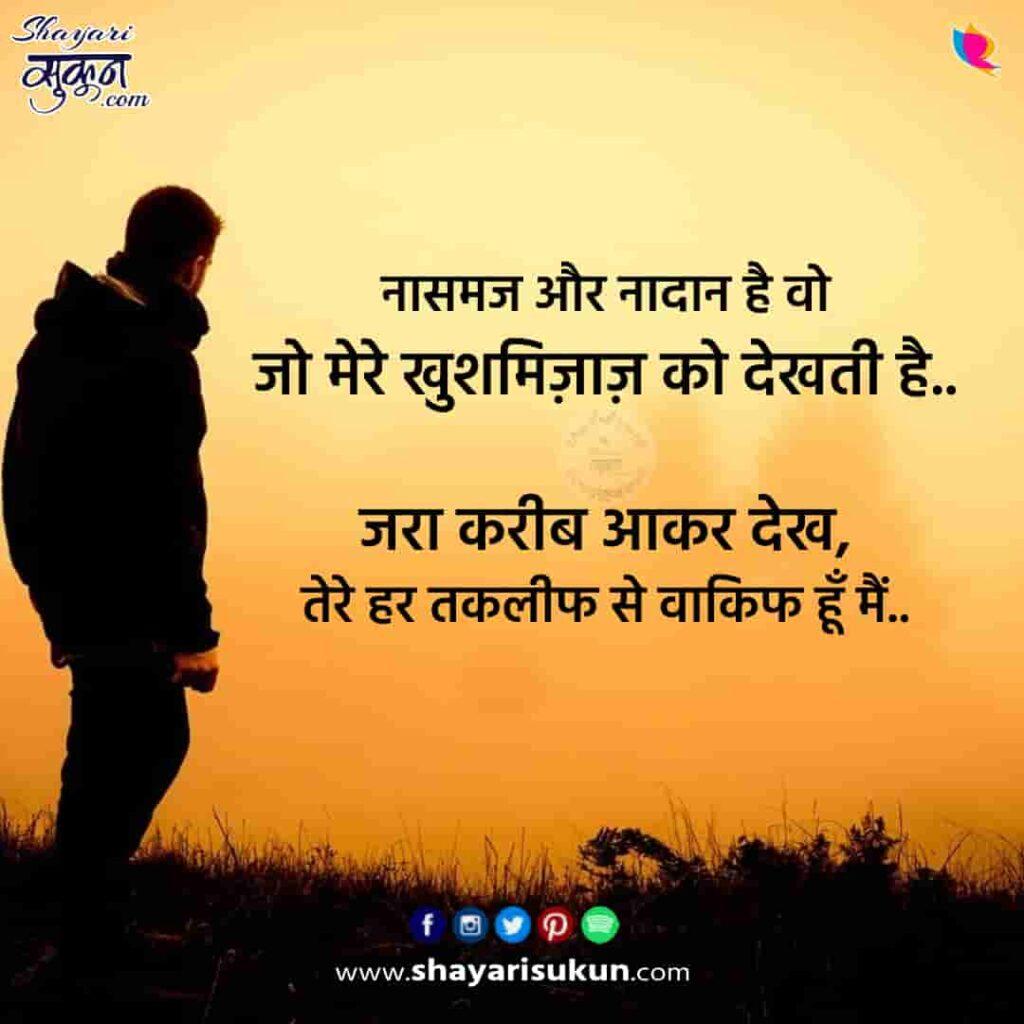 takleef-1-sad-shayari-painful-hindi-poetry-01