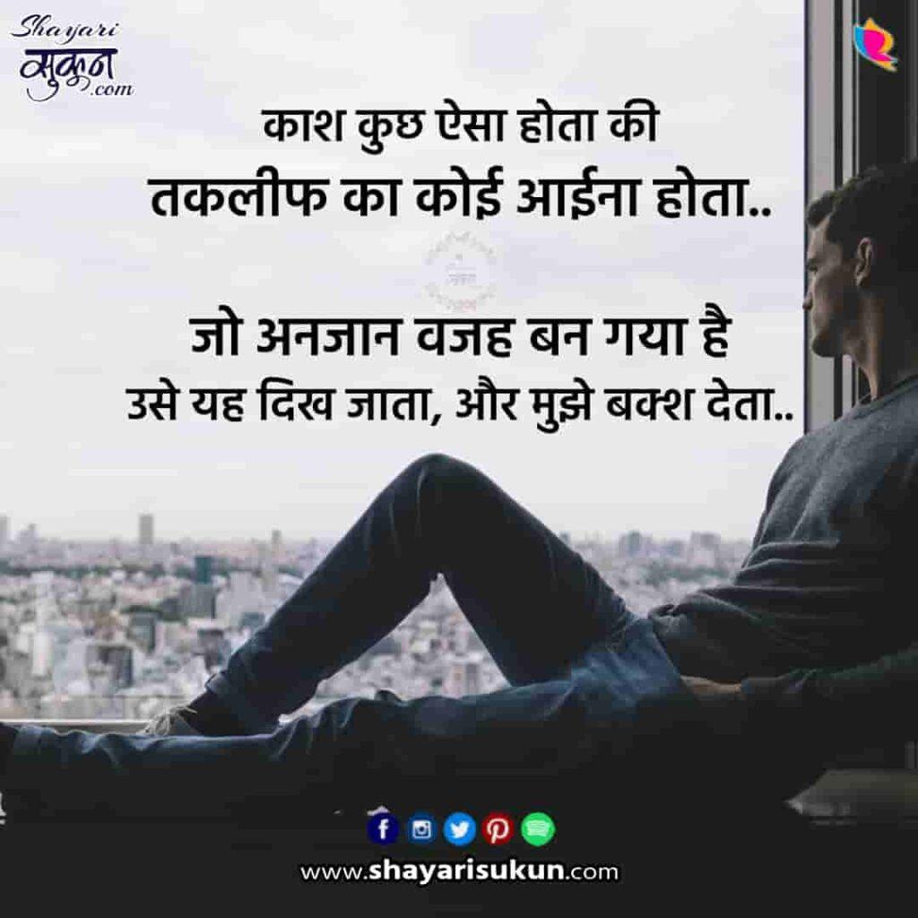 takleef-1-sad-shayari-painful-hindi-poetry-02