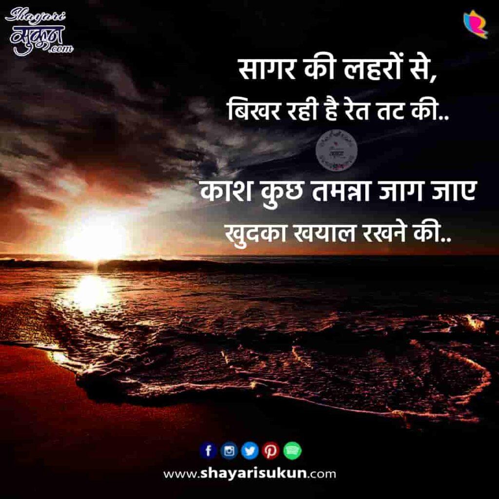 tamanna-1-sad-shayari-khwahish-hindi-quotes-2