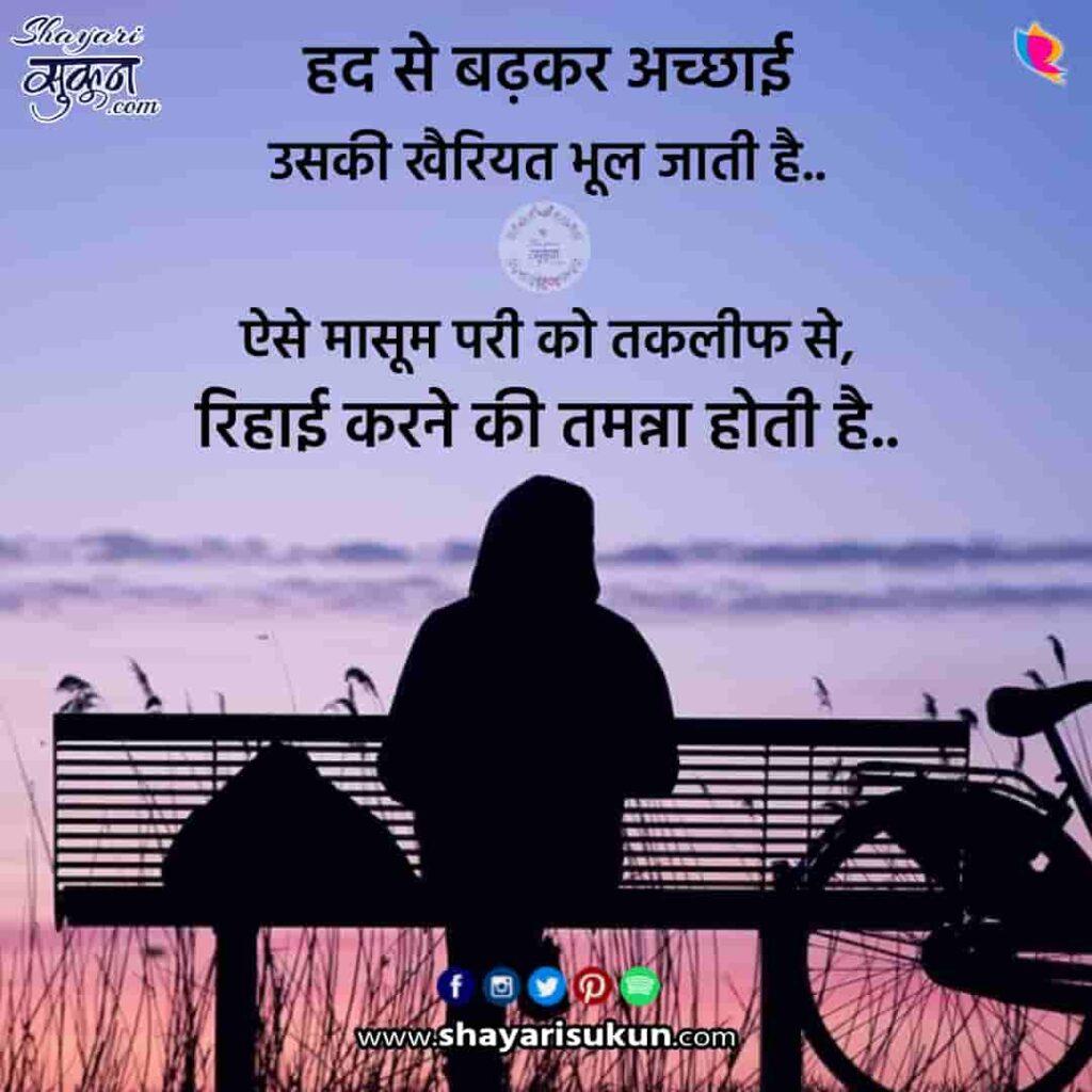 tamanna-2-love-shayari-wish-hind-quotes-2