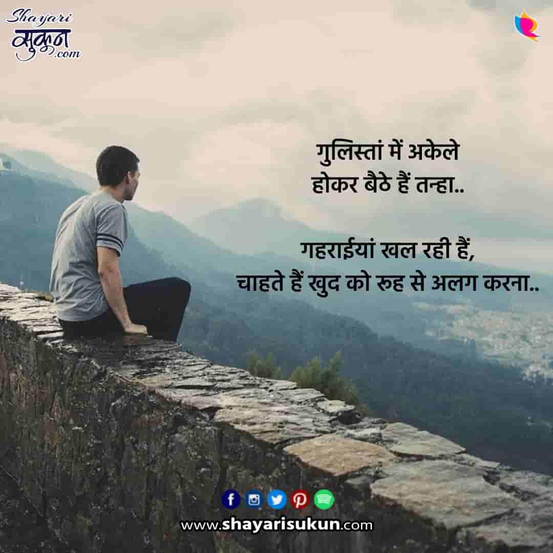 tanha-1-sad-shayari-loneliness-hindi-quotes-1