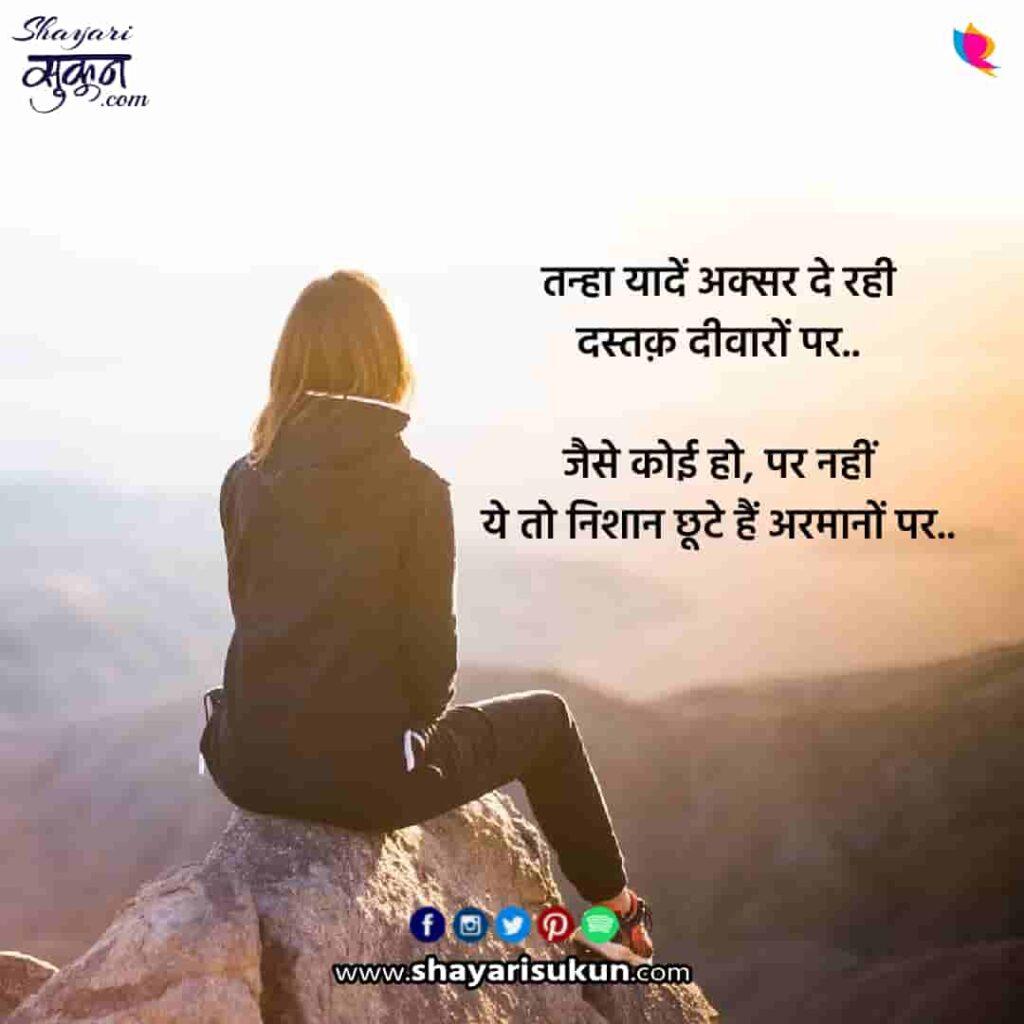 tanha-1-sad-shayari-loneliness-hindi-quotes-2