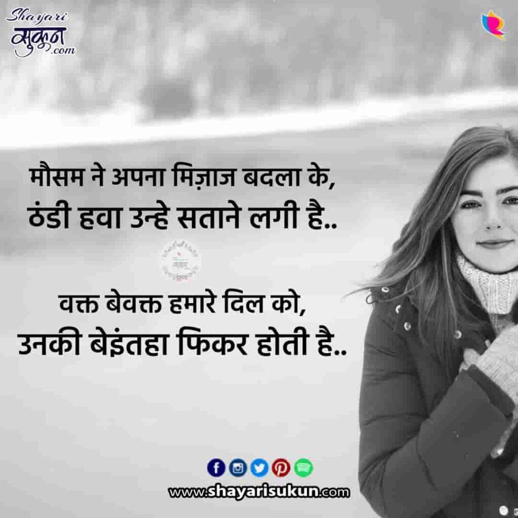 thandi-hawa-1-love-shayari-mansoon-urdu-quotes-1