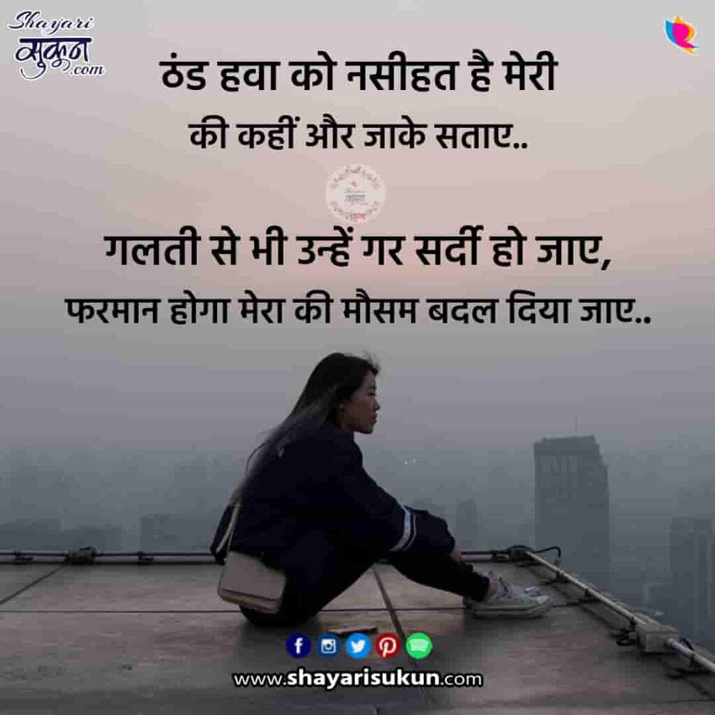 thandi-hawa-1-love-shayari-mansoon-urdu-quotes-2