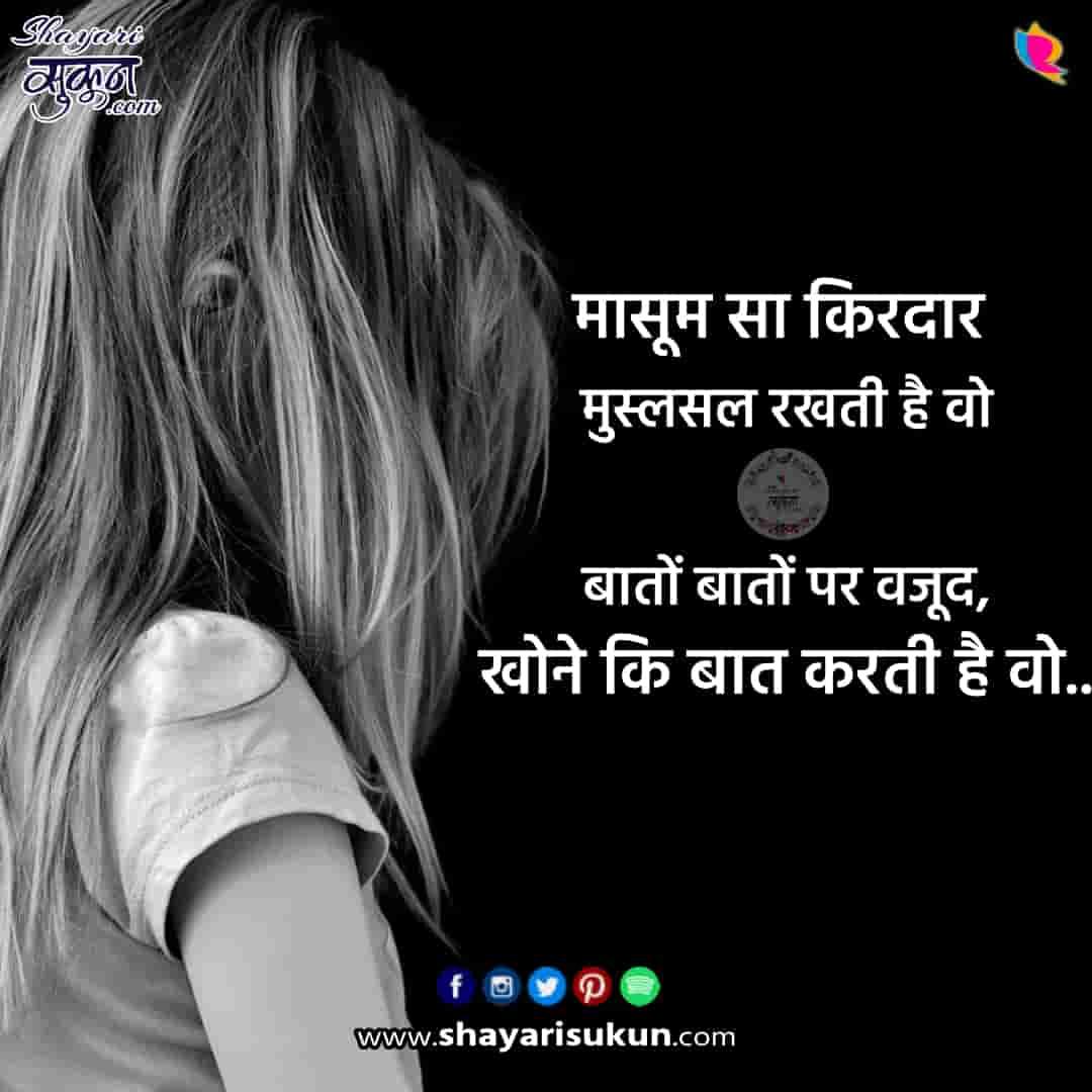 wajood-2-love-shayari-existence-hindi-poetry-1