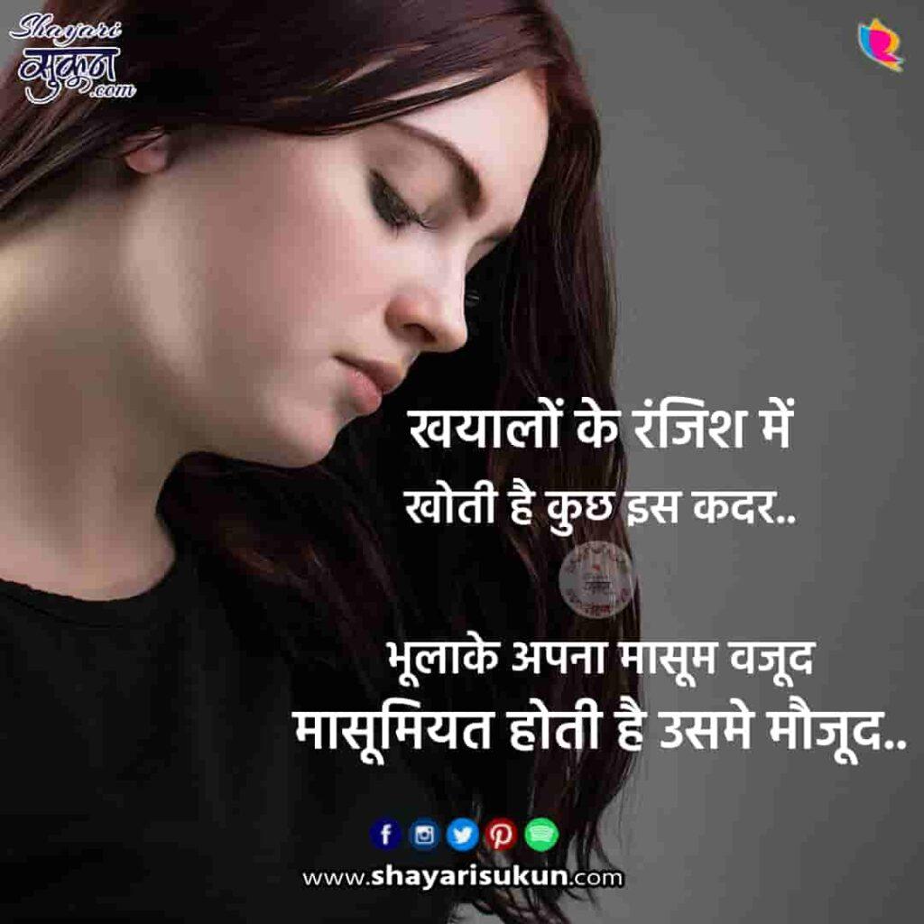 wajood-2-love-shayari-existence-hindi-poetry-2