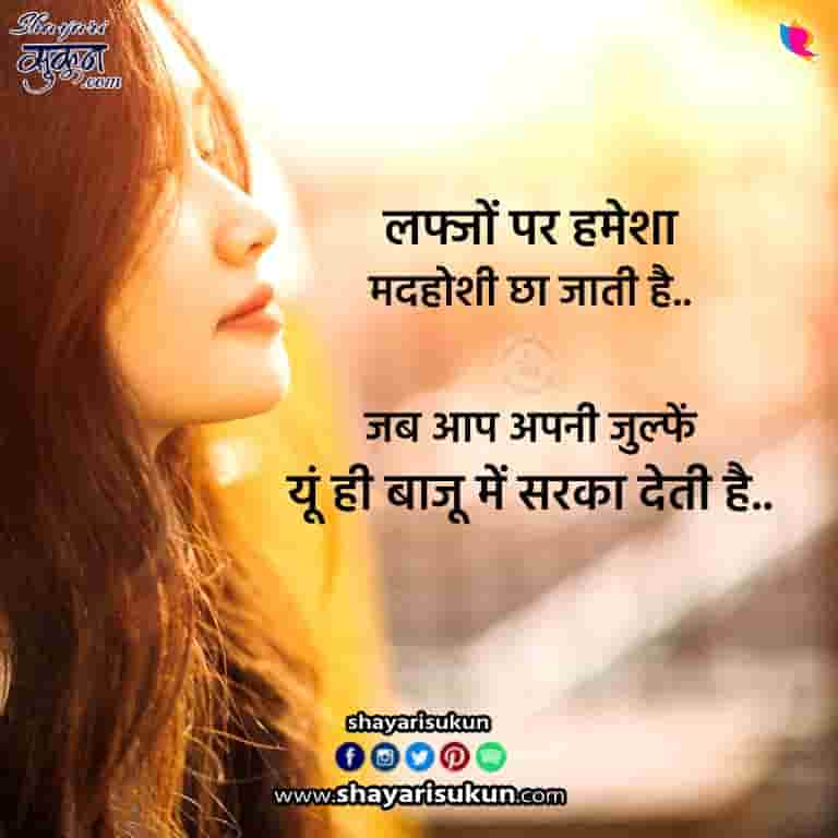 Lafz-Shayari-Love-Quotes-in-Hindi-Status