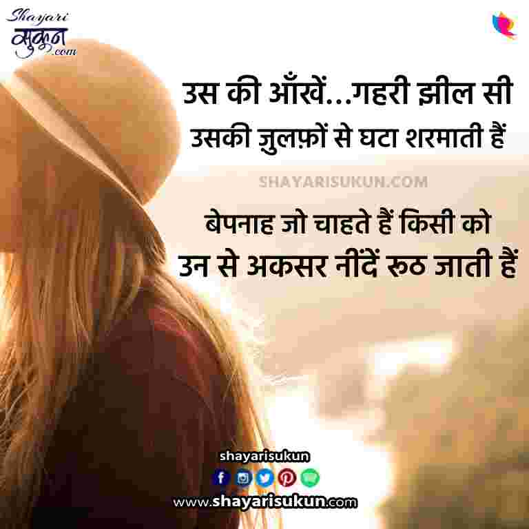 bepanah-shayari-2-romantic-whatsapp-status-quotes