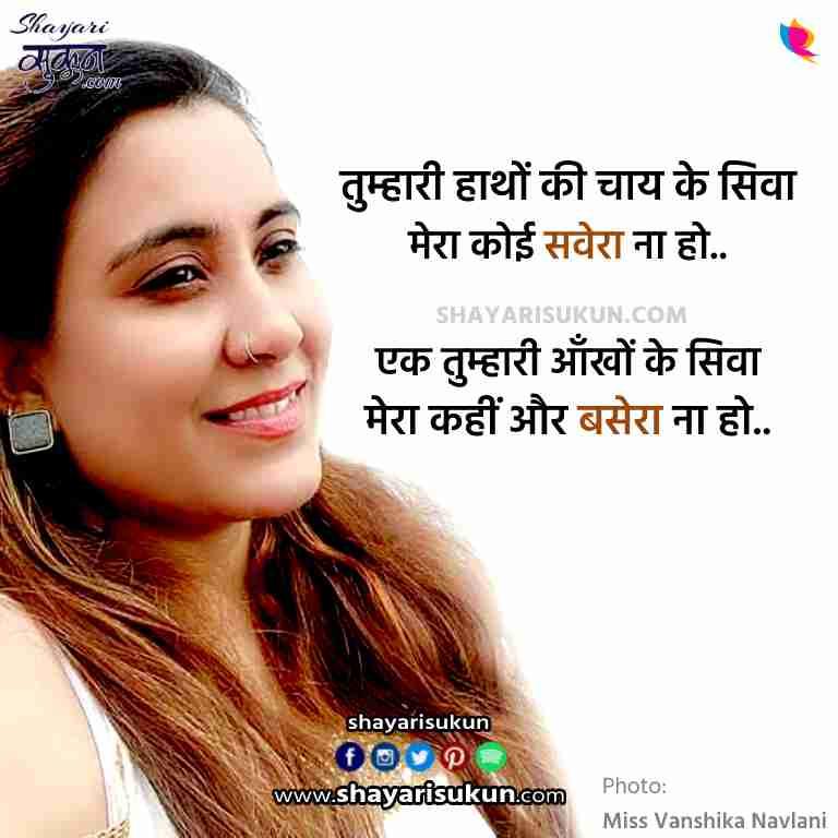 chai-2-love-shayari-tea-hindi-quotes-01