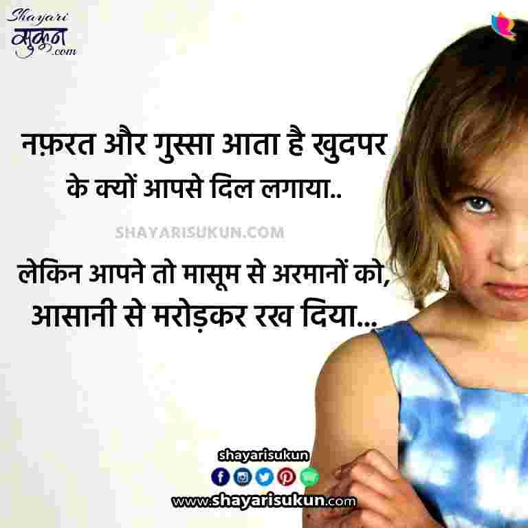 gussa-shayari-anger-quotes-in-hindi-1