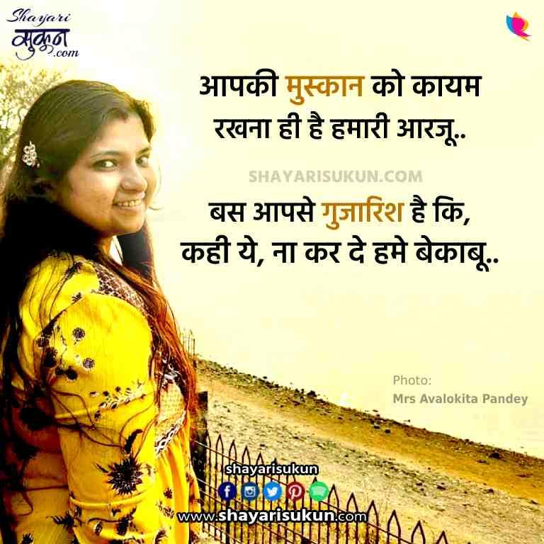 guzaarish love shayari request poetry hindi