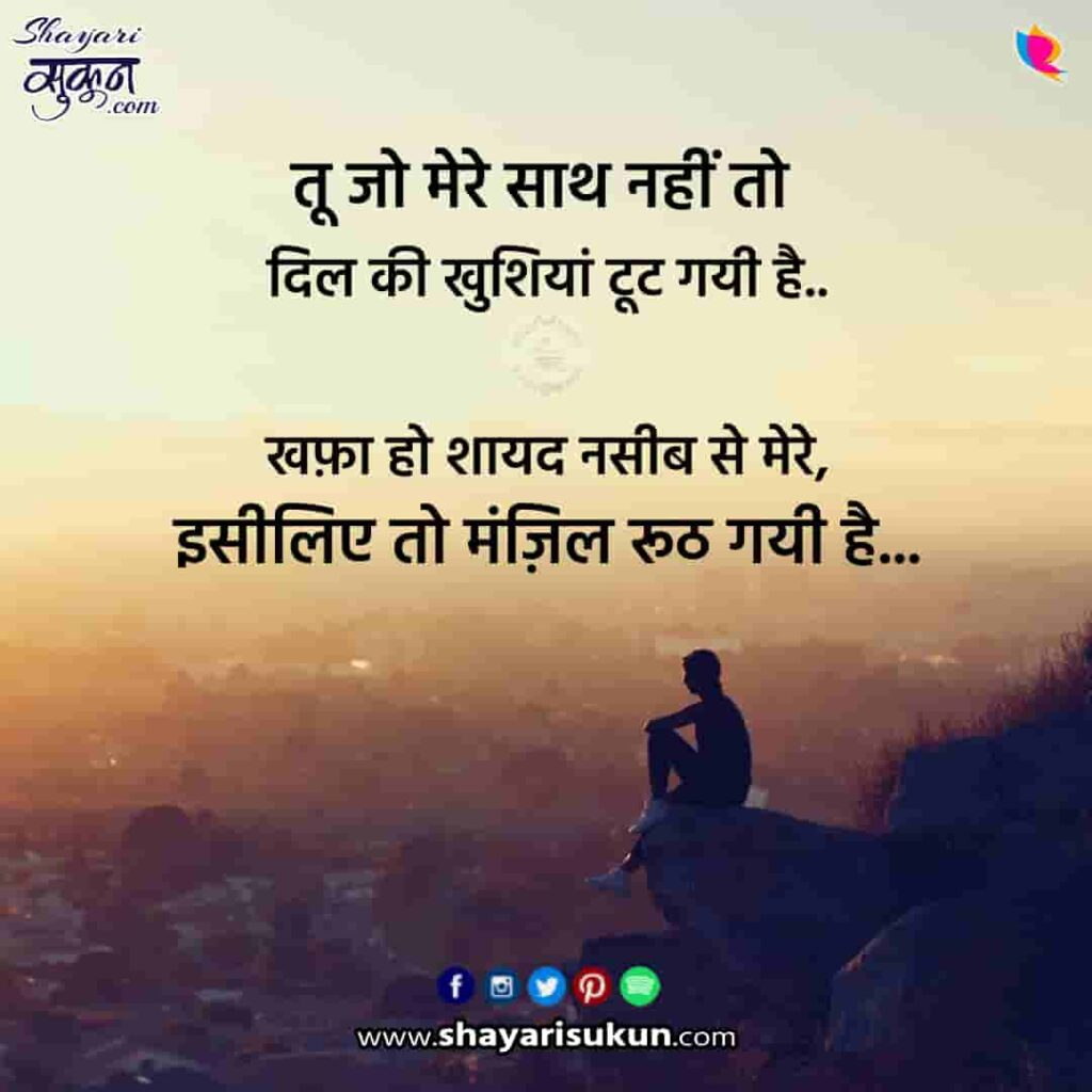 khafa-1-sad-shayari-sukun-upset-hindi-quotes-2