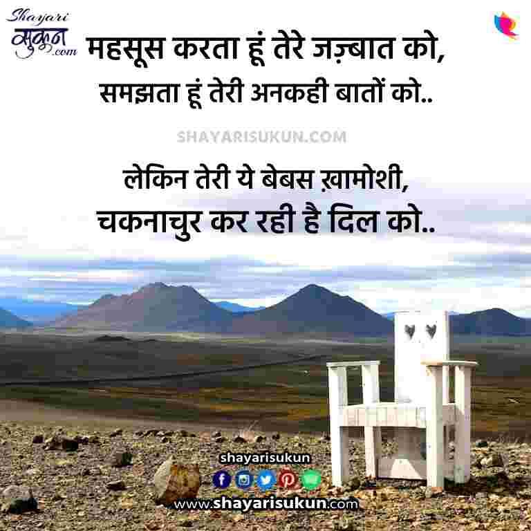 Khamoshi Shayari Image -1