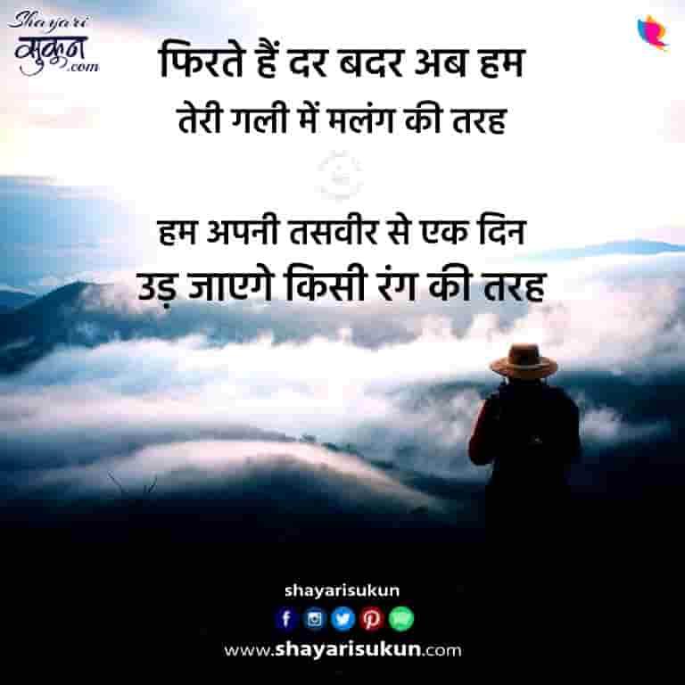 malang-shayari-sad-hindi-status-quotes-01