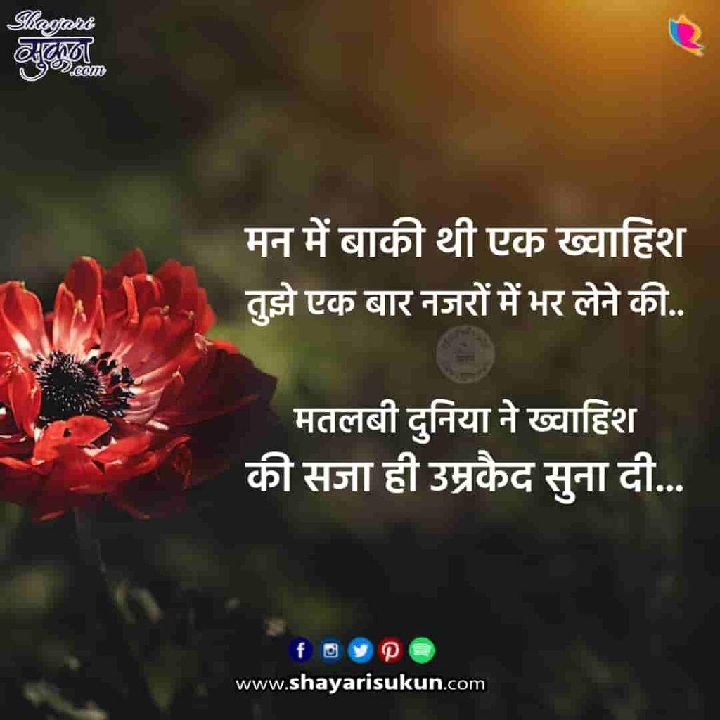matlabi-duniya-1-selfish-sad-shayari-poetry-2