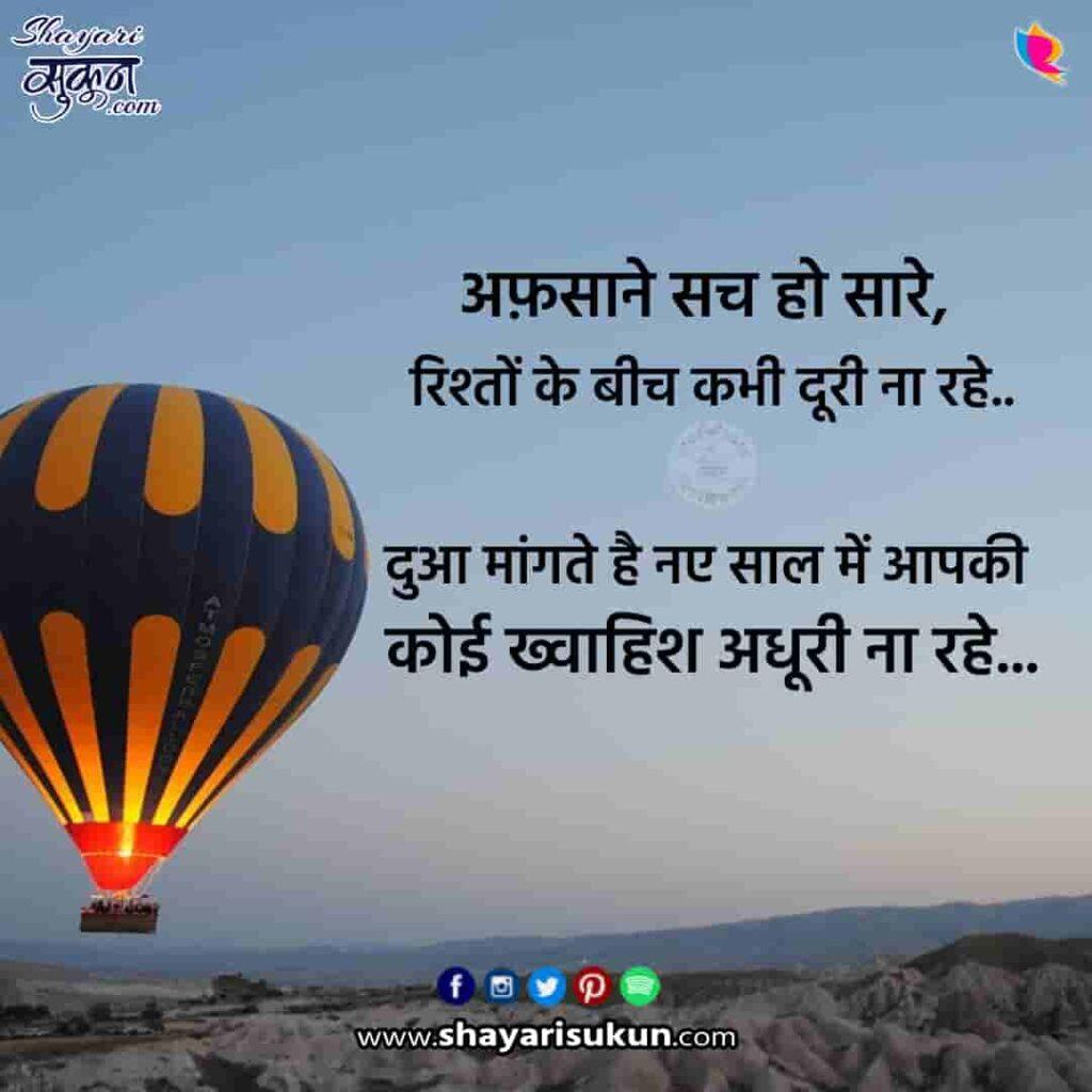 new-year-shayari-2-motivational-naya-saal-badhai-2