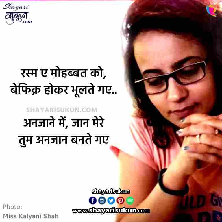 rasam sad shayari rite hindi quotes