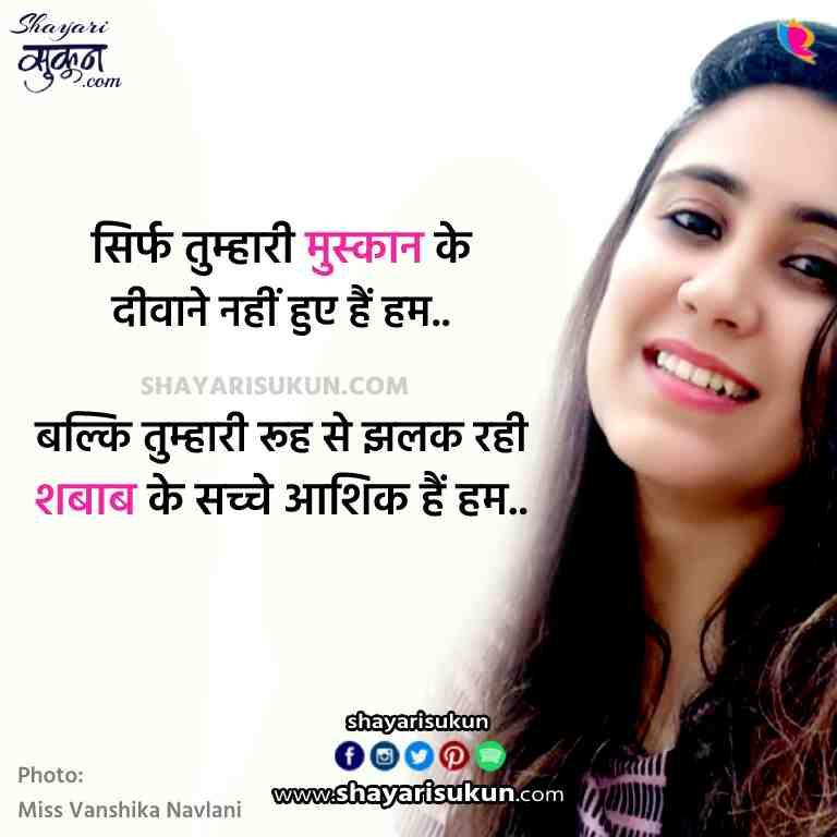 shabab love shayari youth quotes hindi