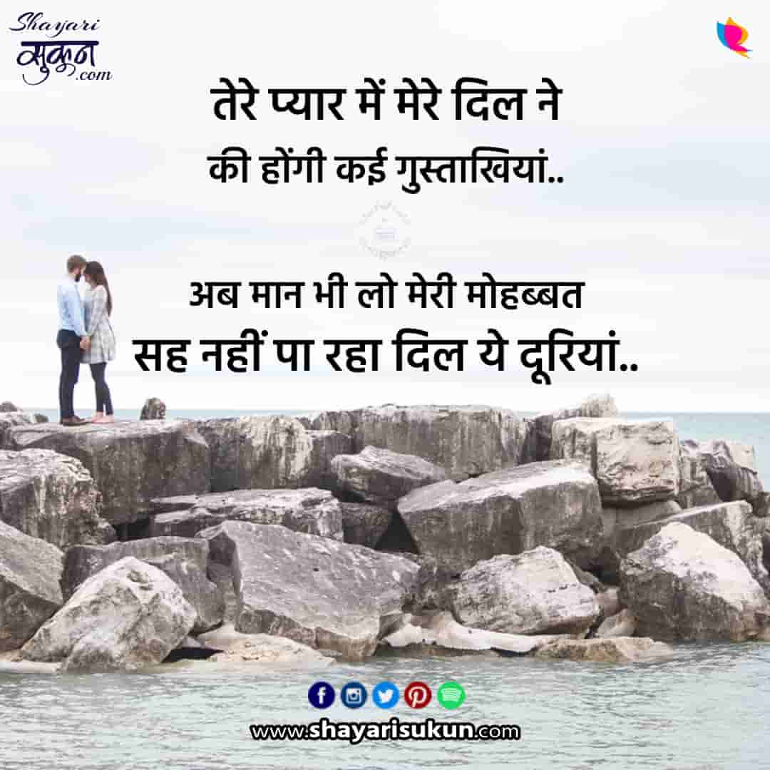 sorry-shayari-1-love-romantic-maafi-hindi-poetry-1
