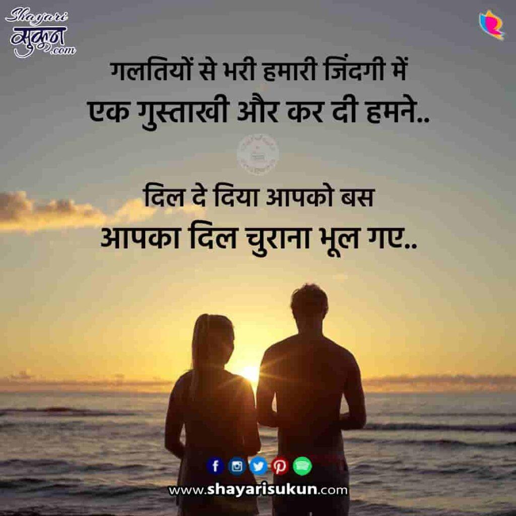 sorry-shayari-1-love-romantic-maafi-hindi-poetry-2