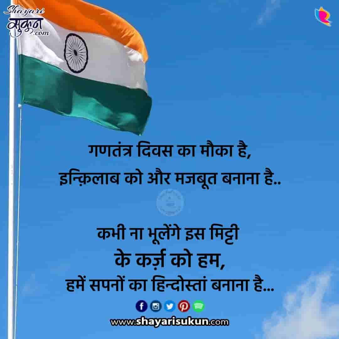 26-january-shayari-1-republic-day-hindi-quotes-01