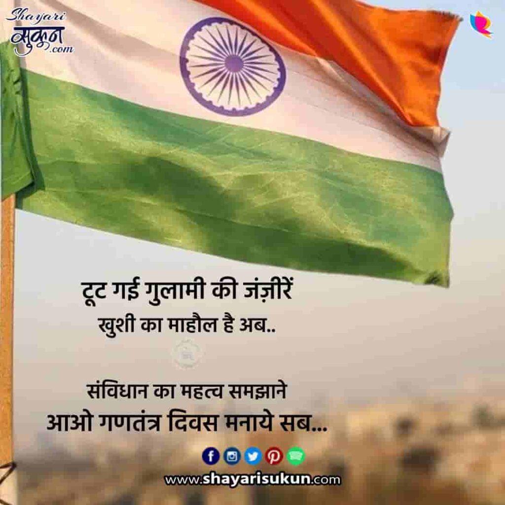 26-january-shayari-1-republic-day-hindi-quotes-02