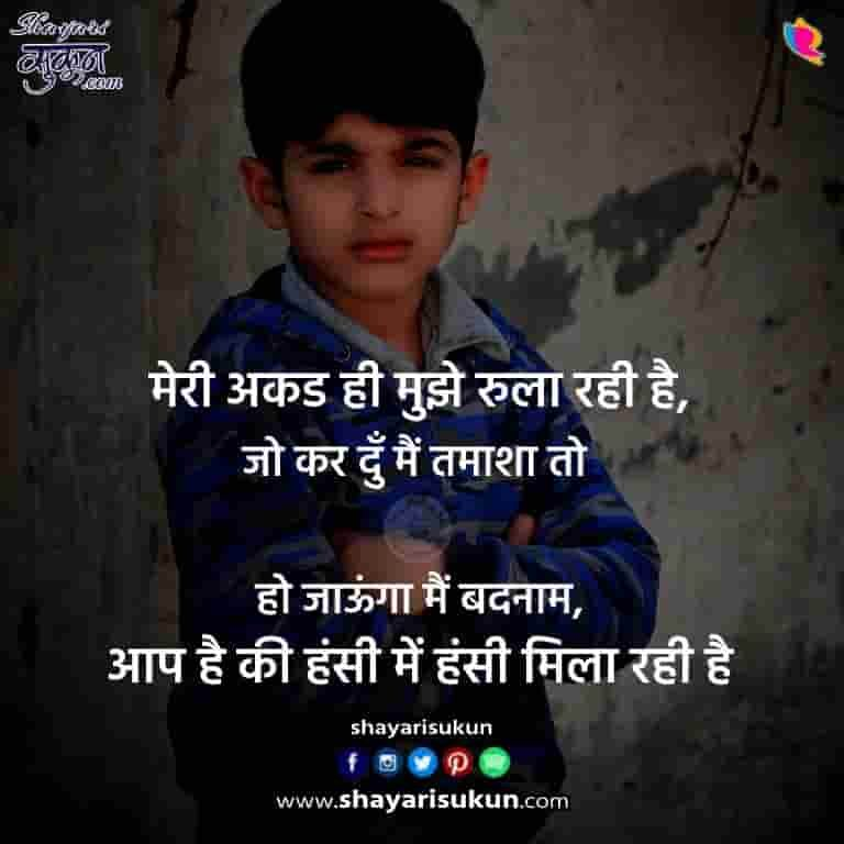 Attitude-Shayari-in-urdu-english