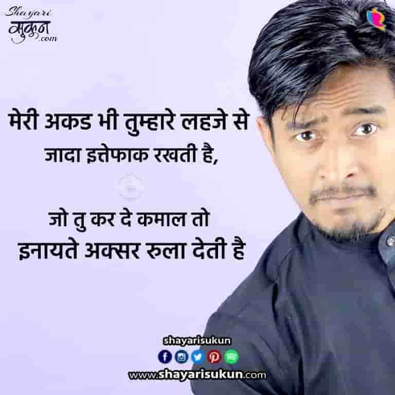 attitude-shayari-7-akad-hindi-quotes