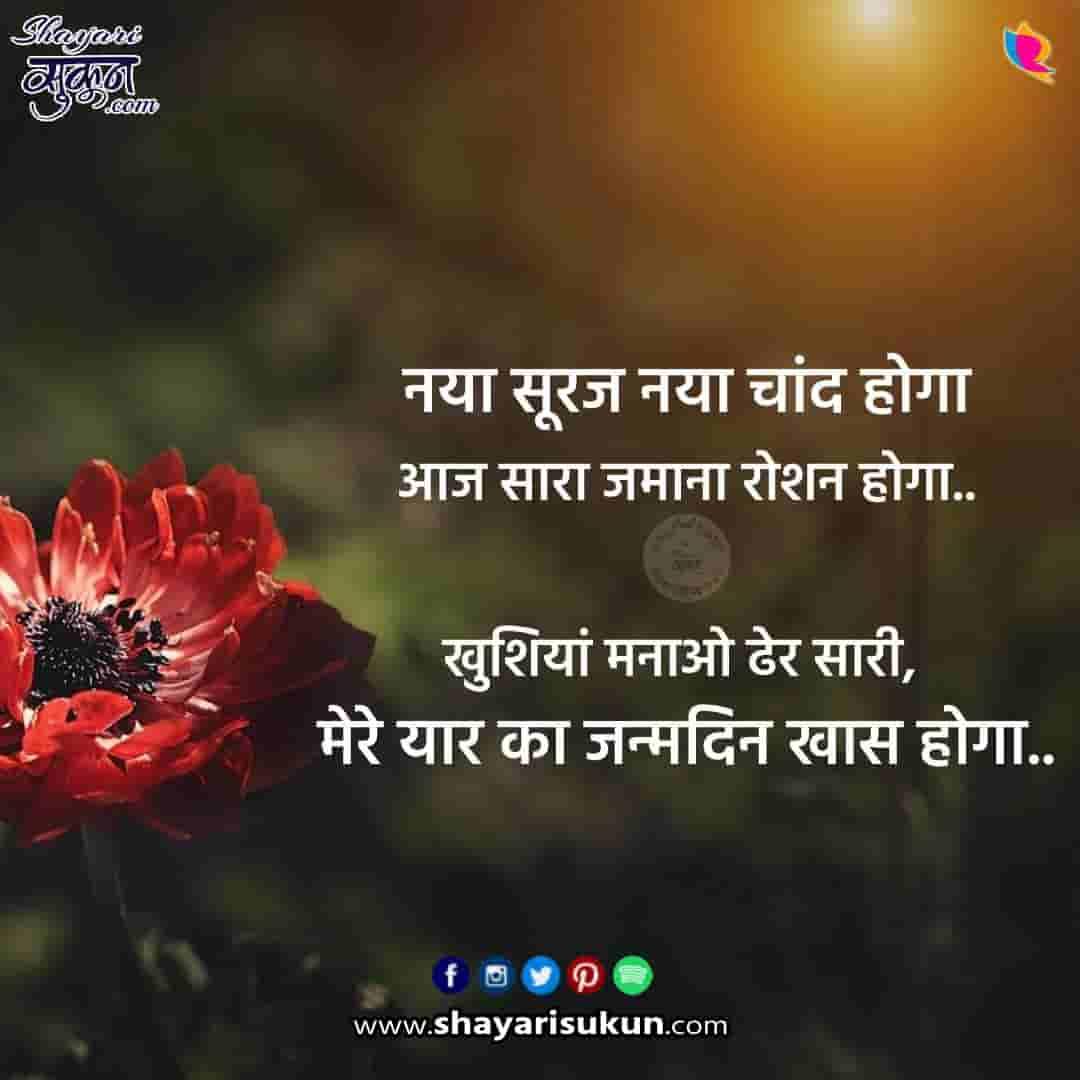 birthday-shayari-5-janamdin-badhaai-quotes-1